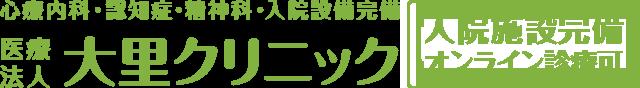 デイケア通信vol.30 | 北九州の心療内科・精神科|大里クリニック